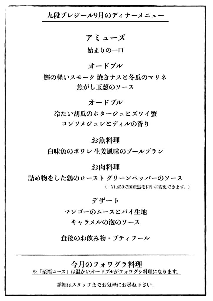 diner20210901のサムネイル